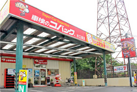コバック水口泉店